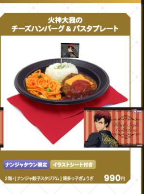 「黒子のバスケ Black Style Collection Ver. Kagami」火神大我のチーズハンバーグ&パスタプレート