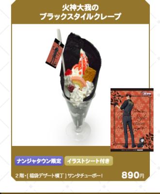 「黒子のバスケ Black Style Collection Ver. Kagami」火神大我のブラックスタイルクレープ
