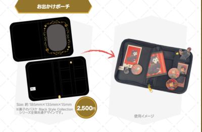 「黒子のバスケ Black Style Collection Ver. Kagami」お出かけポーチ