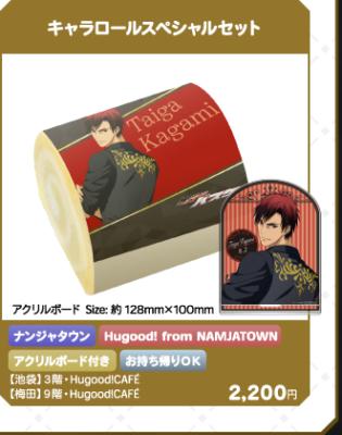 「黒子のバスケ Black Style Collection Ver. Kagami」キャラロールスペシャルセット