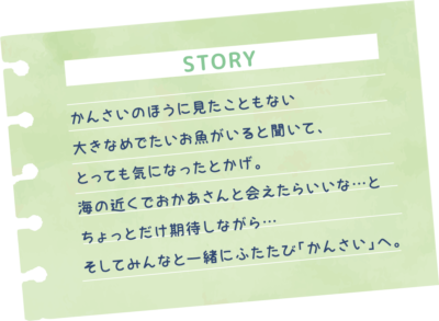 「すみっコぐらし×南海電車」ストーリー