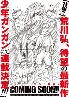 荒川弘 、先生待望の最新作が少年ガンガンにて連載決定