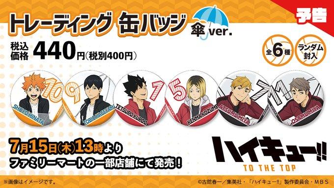 傘はどこ…?「ハイキュー!!」ファミマ限定販売の缶バッジ「傘Ver.」登場!