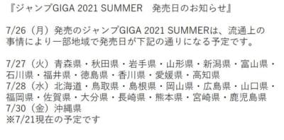 「ジャンプGIGA 2021 SUMMER」発売日