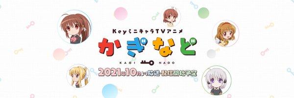 TVアニメ「かぎなど」Twitterヘッダー引用