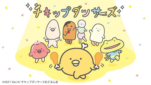 TVアニメ「チキップダンサーズ」