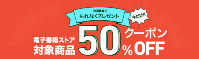 honto50%OFFクーポンプレゼント中!