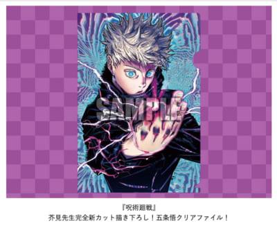 「ジャンプGIGA 2021 SUMMER」ふろく:「呪術廻戦」クリアファイル