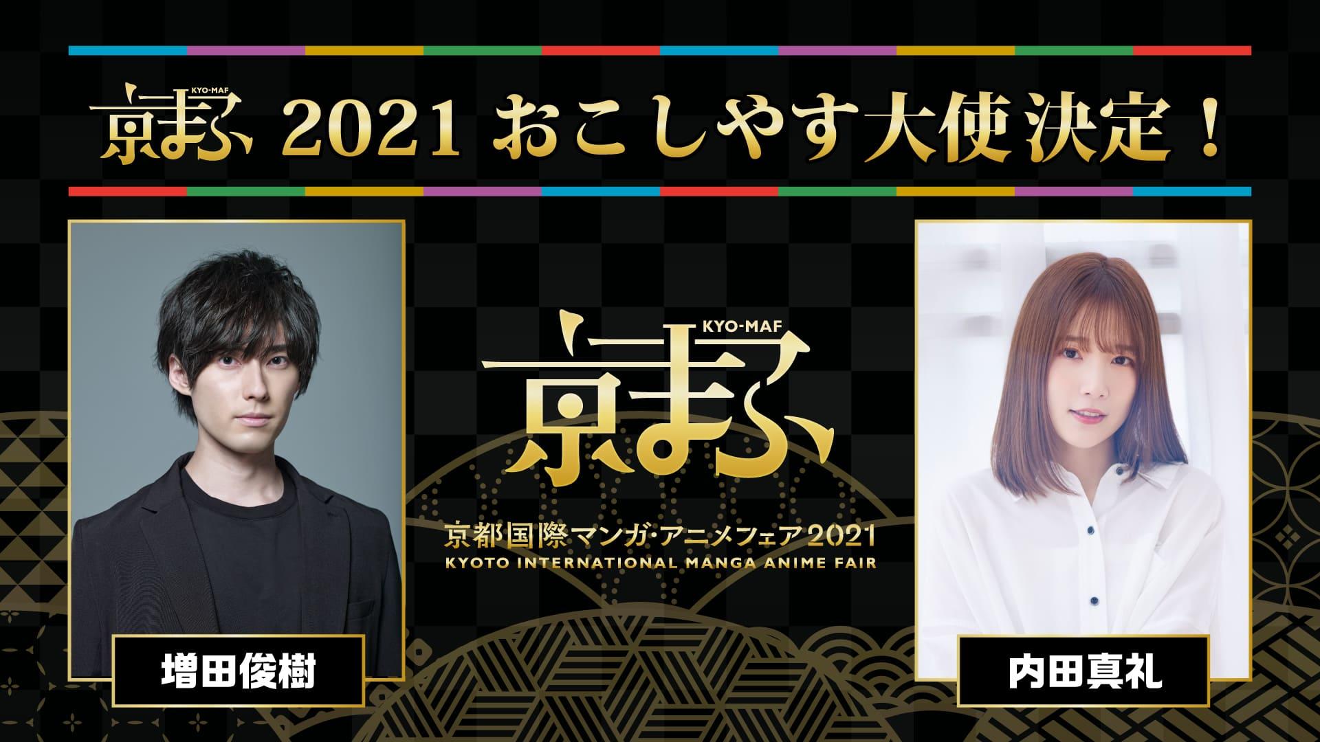 「京都国際マンガ・アニメフェア2021(京まふ)」おこしやす大使