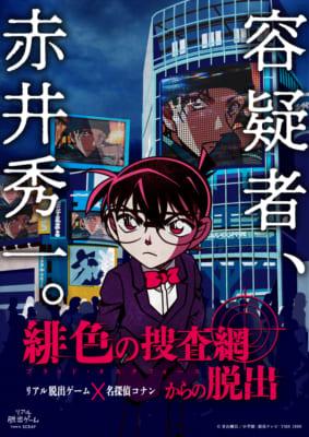 「名探偵コナン×リアル脱出ゲーム」緋色の捜査網(ブラッド・タスクフォース)からの脱出