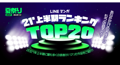 「LINEマンガ2021上半期ランキング」