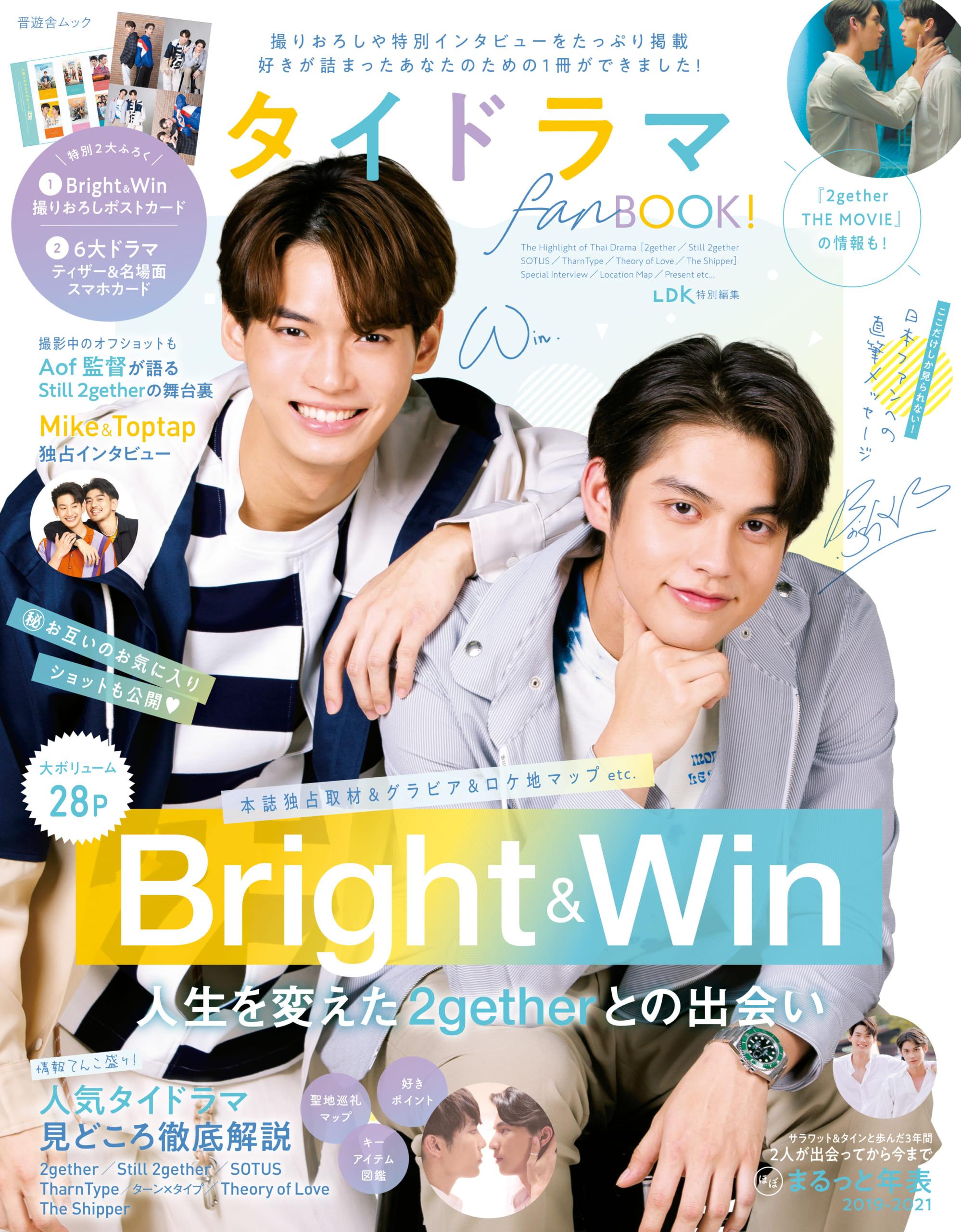 コレを読んで「2gether」聖地巡礼気分を味わおう!「タイドラマ fan BOOK!」発売中