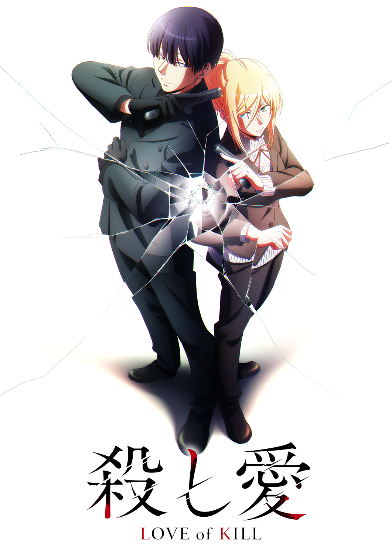 TVアニメ「殺し愛」2022年放送!背中合わせで銃を向けるアニメビジュアルも