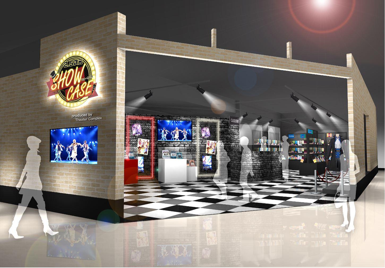 常設ショップ「2.5次元ショーケース」ナンジャ内オープン!舞台の情報発信基地が誕生