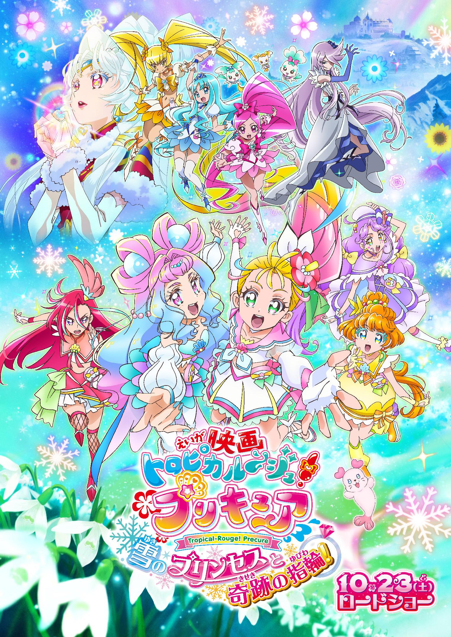 映画「プリキュア」最新作は「トロプリ×ハトプリ」!ゲスト声優は松本まりかさん