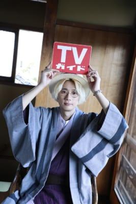 「TVガイド2021年8/13号」江口拓也さん