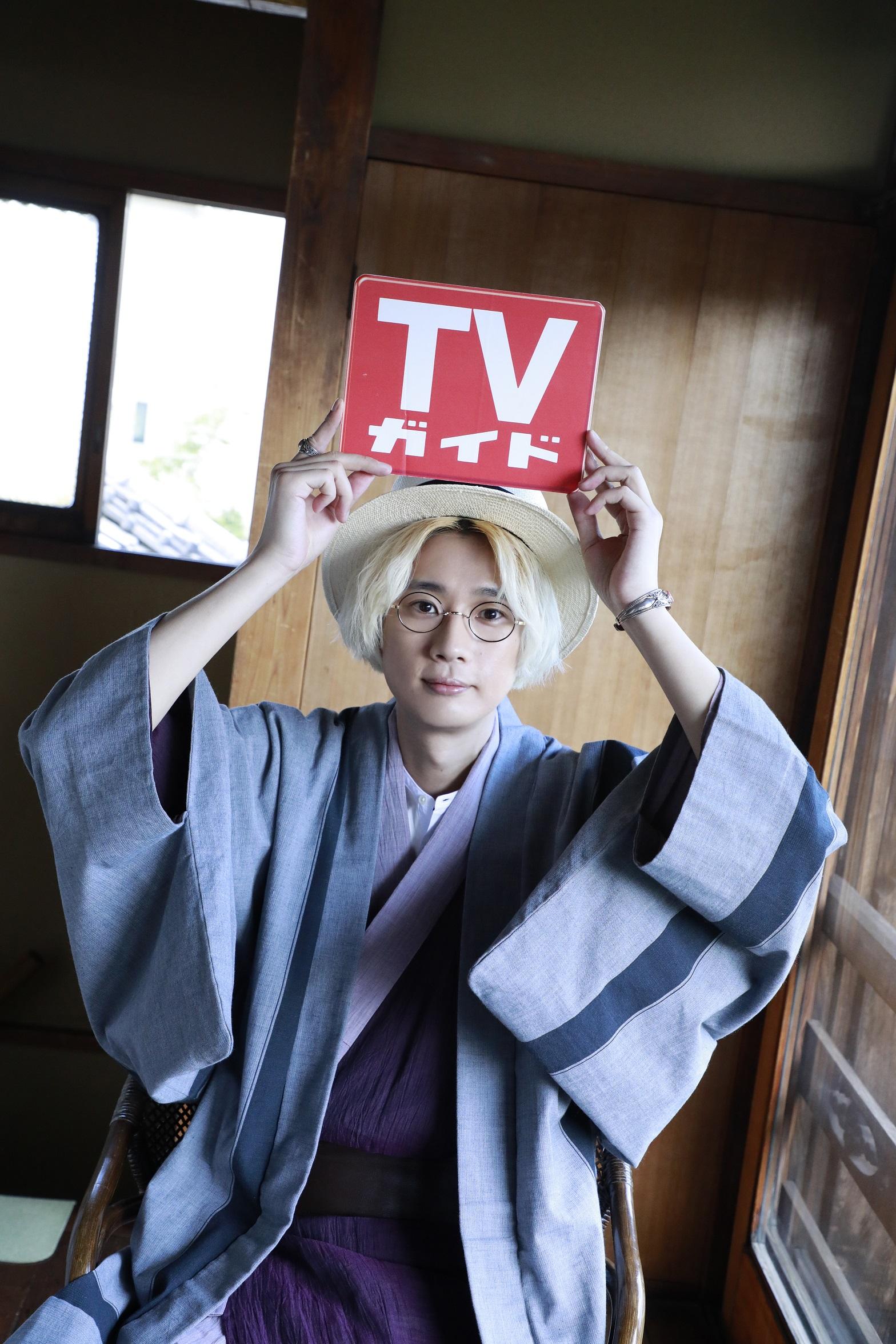 「TVガイド」江口拓也さんの新グラビアは浴衣!「不思議な写真になっていると思う」