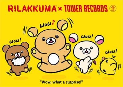 「Rilakkuma × TOWER RECORDSキャンペーン2021」
