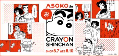 「ASOKO de クレヨンしんちゃん」
