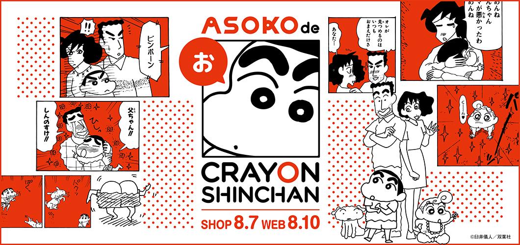 2種のアート使用「ASOKO de クレヨンしんちゃん」全57アイテムがラインナップ!