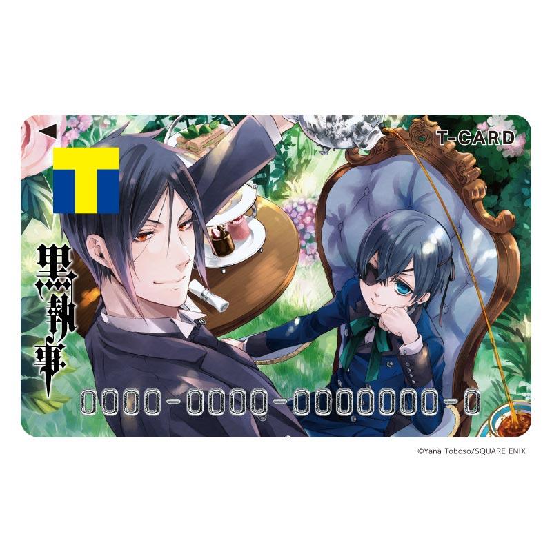 「黒執事」枢やな先生イラストのTカード!モバイルTカードでも表示可能