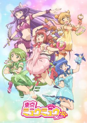 TVアニメ「東京ミュウミュウ にゅ~♡」キービジュアル