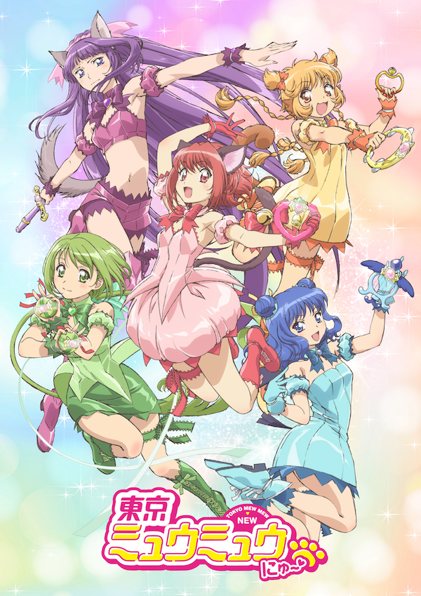 TVアニメ「東京ミュウミュウ にゅ~♡」バトルコスチューム&CVが初お披露目!