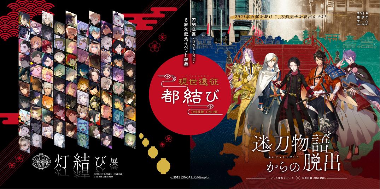 「刀剣乱舞」灯りがテーマのアート企画&ナゾトキ街歩きゲームの詳細解禁!