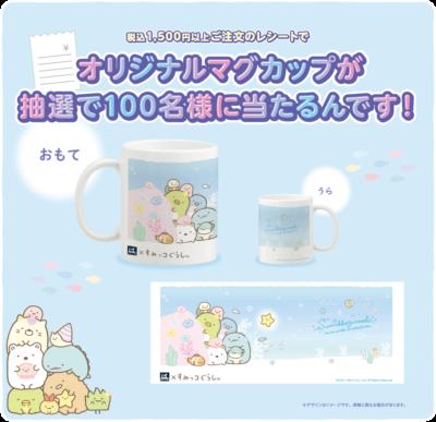 「はま寿司×すみっコぐらし」オリジナルマグカップ