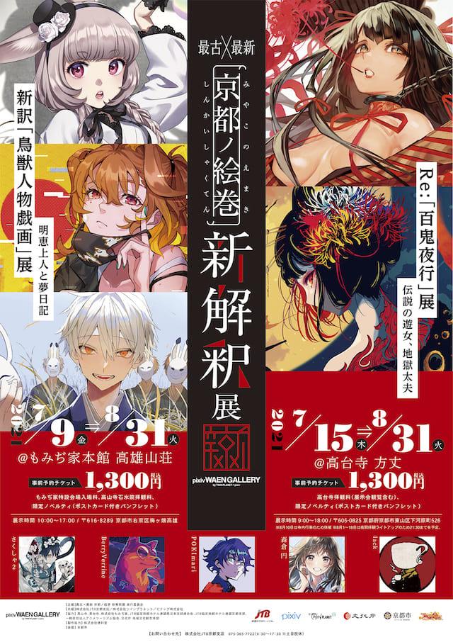 「京まふ号」東西線『最古×最新 京都ノ絵巻 新解釈展』