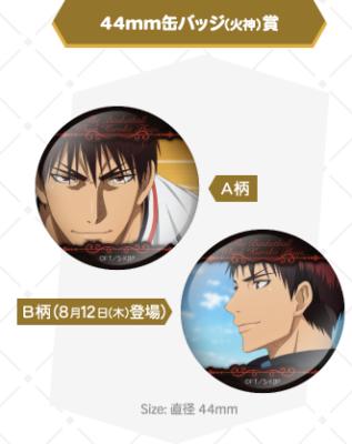 「黒子のバスケ Black Style Collection Ver. Kagami」ラリーゲーム景品 缶バッジ