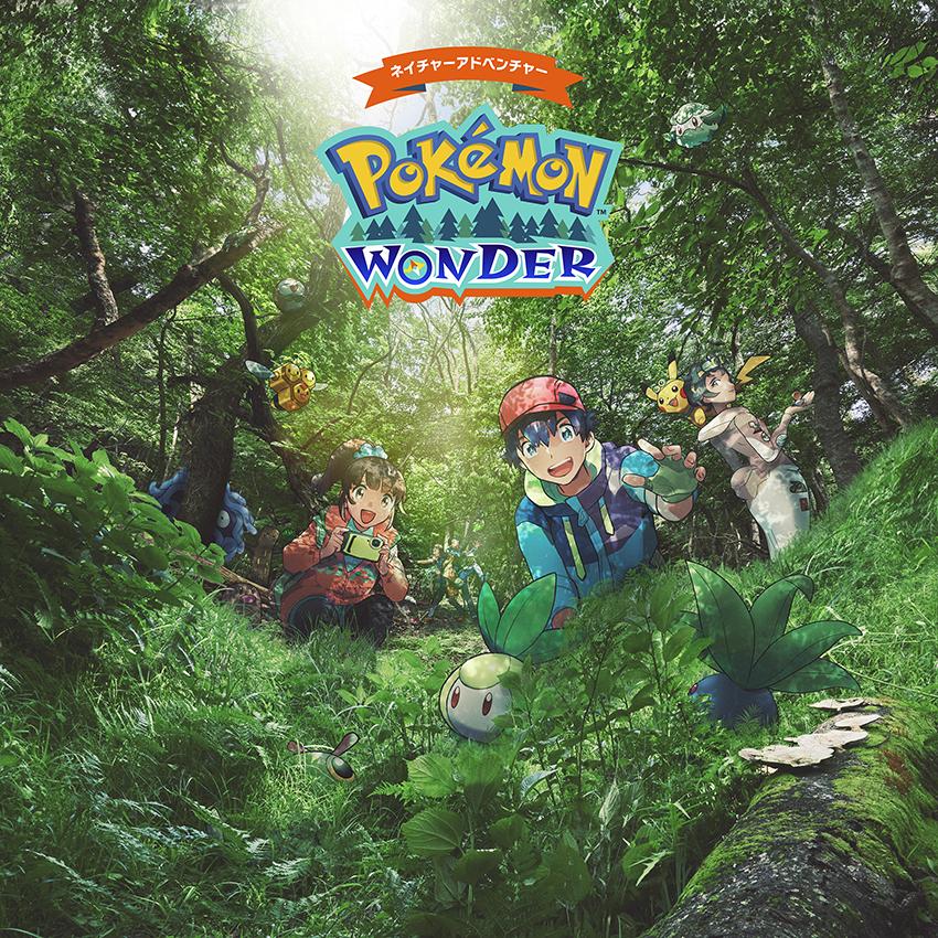 「Pokémon WONDER」アニメでもCGでもないリアルなポケモンを探す冒険に出よう!