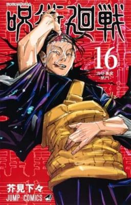 「呪術廻戦」16巻