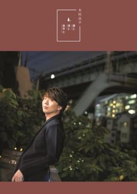 TVガイドVOICE STARS特別編集 木村良平「酒と泪と良平と」 アニメイト限定表紙版