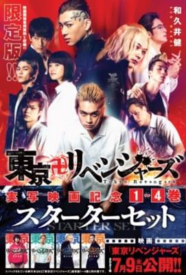 東京卍リベンジャーズ実写映画記念 1~4巻スターターセット