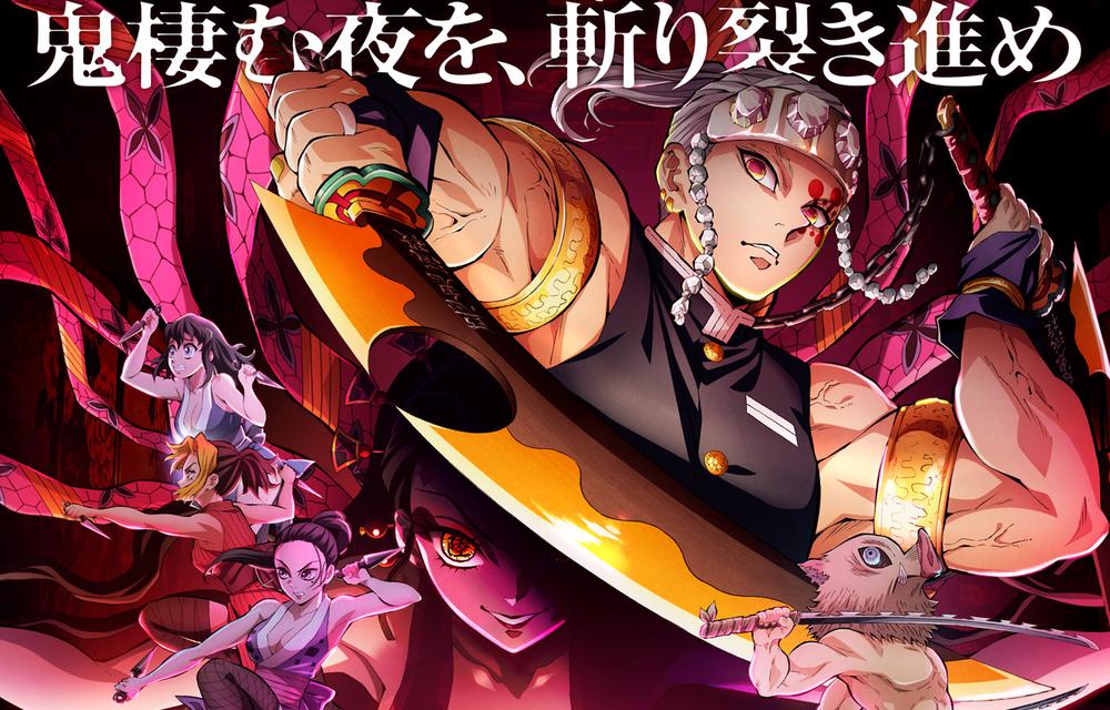 放送局も決定「鬼滅 遊郭編」美しい鬼・堕姫の姿が登場!新KVは戦闘モードで迫力満点