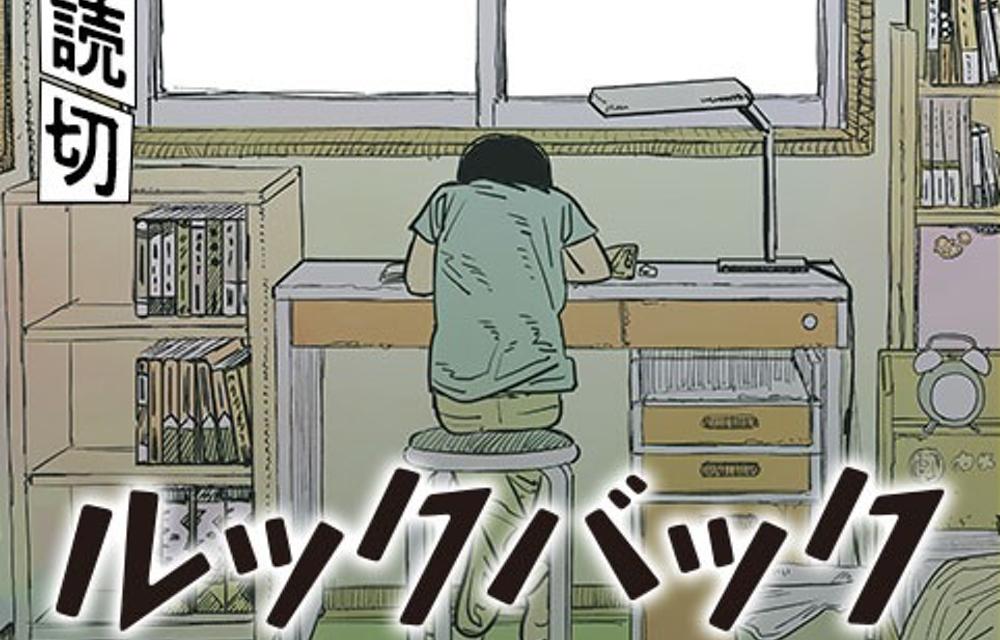 藤本タツキ先生新作「ルックバック」漫画を描く少女たち!まさかの結末&もしもの未来に涙…