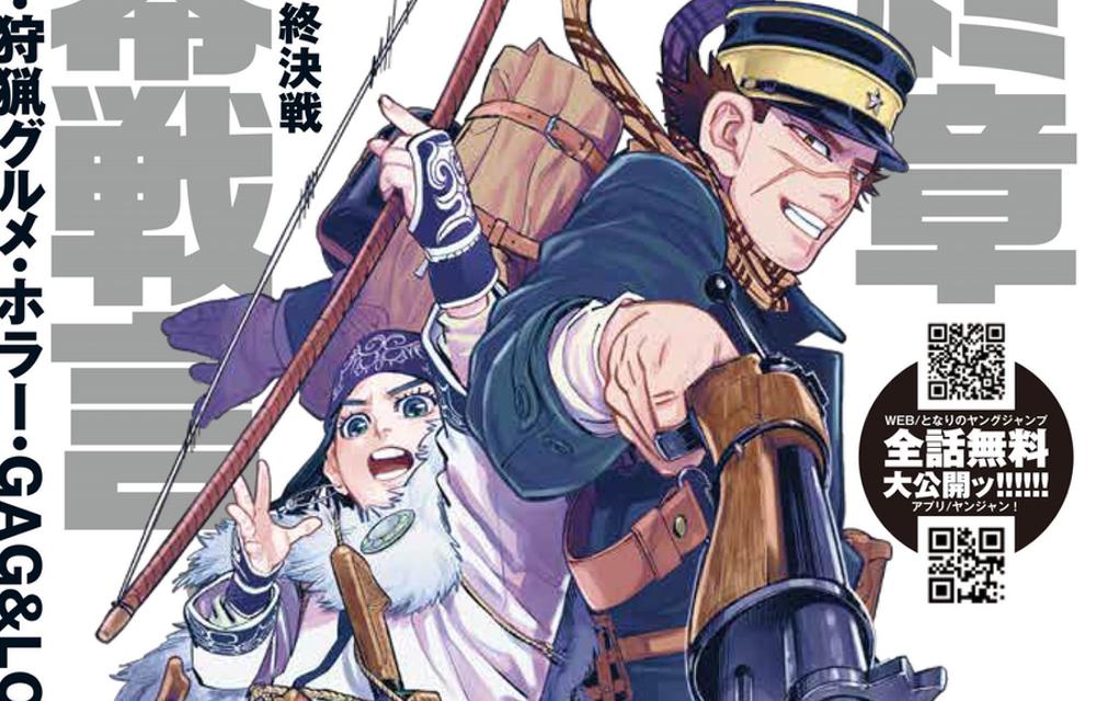 最終章突入「ゴールデンカムイ」全話無料公開!野田サトル先生「全力で突っ走って終わらせます」