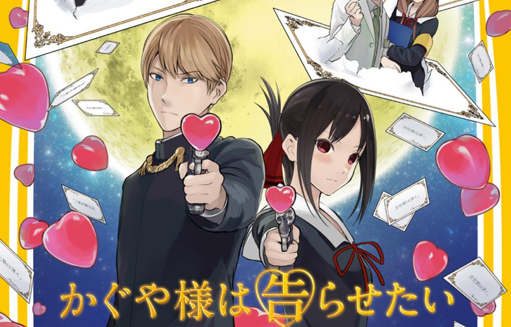 実写「かぐや様」ポスタービジュアルを赤坂アカ先生がイラストで再現!