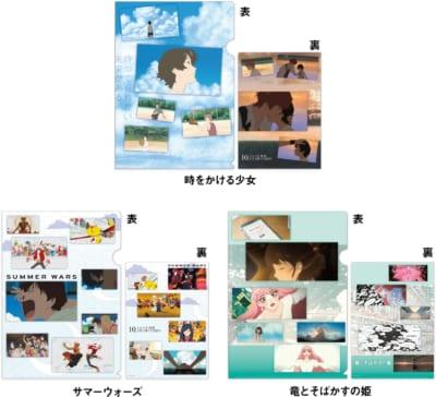 「スタジオ地図×ローソン」キャンペーンクリアファイル