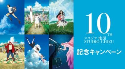 「スタジオ地図×ローソン」キャンペーン