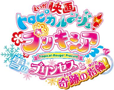 「映画トロピカル~ジュ!プリキュア 雪のプリンセスと奇跡の指輪!」ロゴ