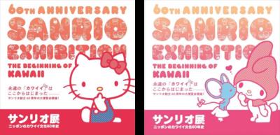 『サンリオ展 ニッポンのカワイイ文化60年史』