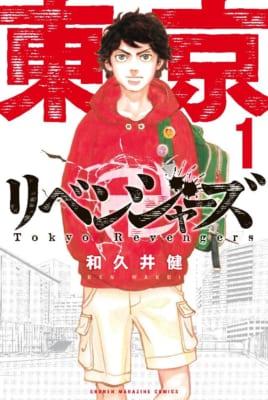 「2021年夏のメディア化作品・注目度ランキング」10位「東京卍リベンジャーズ」