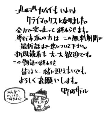 野田サトル先生「ゴールデンカムイ」直筆コメント