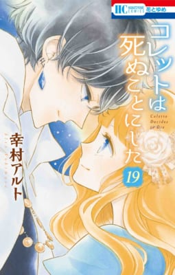 花とゆめコミックス「コレットは死ぬことにした」19巻