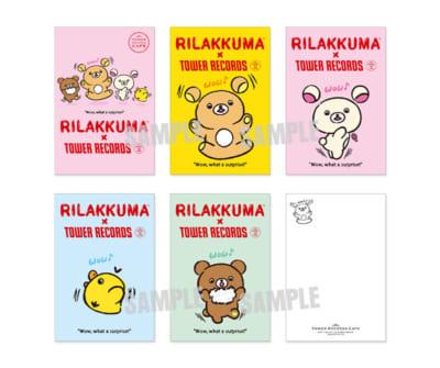 「Rilakkuma × TOWER RECORDSキャンペーン2021」コラボメニュー注文特典:ポストカード
