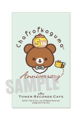 「Rilakkuma × TOWER RECORDSキャンペーン2021」SPメニュー注文特典:オリジナルカード