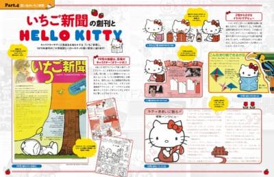「HELLO KITTY なつかしのアイテムコレクション」いちご新聞に掲載されたハローキティの記事を厳選紹介!