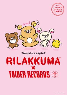 「Rilakkuma × TOWER RECORDSキャンペーン2021」コラボカフェスタンプラリー